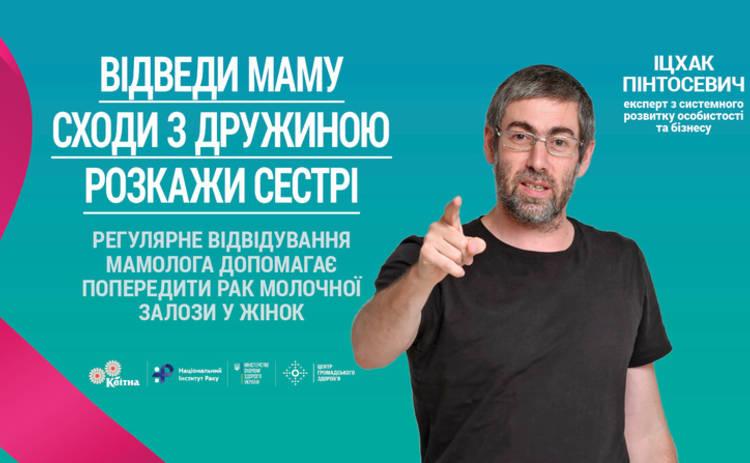 Украинские мужчины стали на защиту здоровья украинок