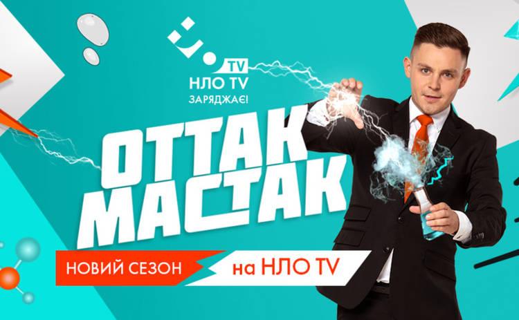 На НЛО TV новый сезон шоу «Оттак мастак»