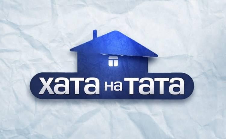 Хата на тата-7: смотреть 7 выпуск онлайн (эфир от 08.10.2018)
