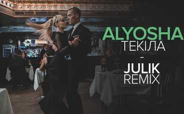 Трек «Текіла» от Alyosha зазвучал по-новому