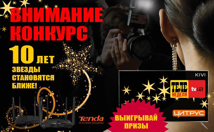 Итоги конкурса TV.UA – 10 лет