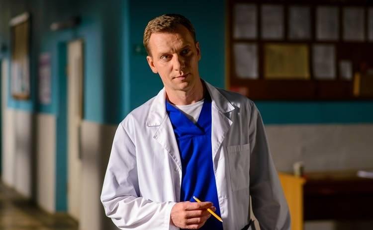 Лікар Ковальчук 2 сезон: 9 серия от 11.10.2018 (смотреть онлайн)