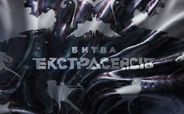 Битва экстрасенсов-19: кто покинул шоу во 2 выпуске от 14.10.2018