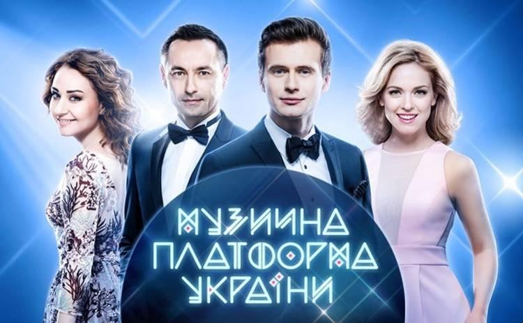 Музыкальная платформа Украины: смотреть выпуск онлайн (эфир от 14.10.2018)