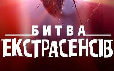 Битва экстрасенсов-19: кто покинул шоу в 3 выпуске от 21.10.2018