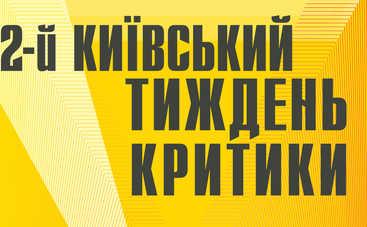 26 октября стартует кинофестиваль «Киевская неделя критики»