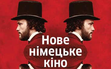 В Украине открылся фестиваль «Новое немецкое кино»