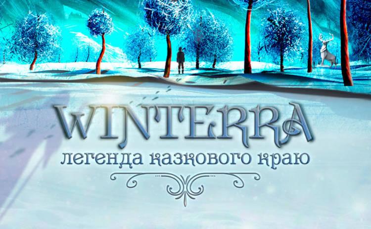 Этой зимой на ВДНГ покажут новое семейное 3D-шоу «Winterra. Легенда казкового краю»