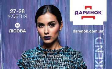 Выставка украинских дизайнеров и Happy Halloween на «Дарынке»