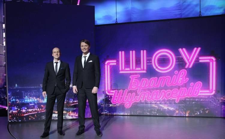 «Шоу Братьев Шумахеров» устроит экспресс-свидания в эфире канала «Украина»
