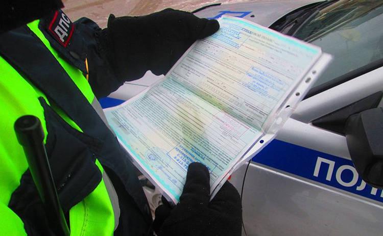 Может ли полиция требовать для проверки полис страхования