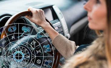 Автомобильный гороскоп на неделю с 12 по 18 ноября 2018 года
