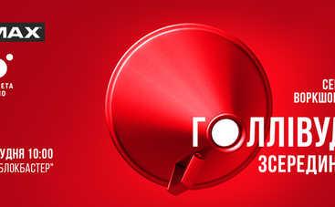 В Киеве впервые состоится грандиозный проект от создателей лучших голливудских фильмов