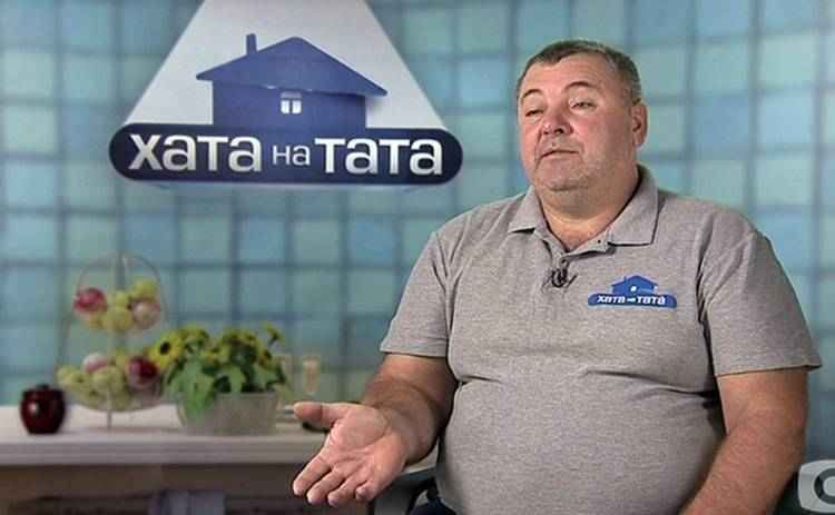 Хата на тата-7: смотреть 13 выпуск онлайн (эфир от 19.11.2018)