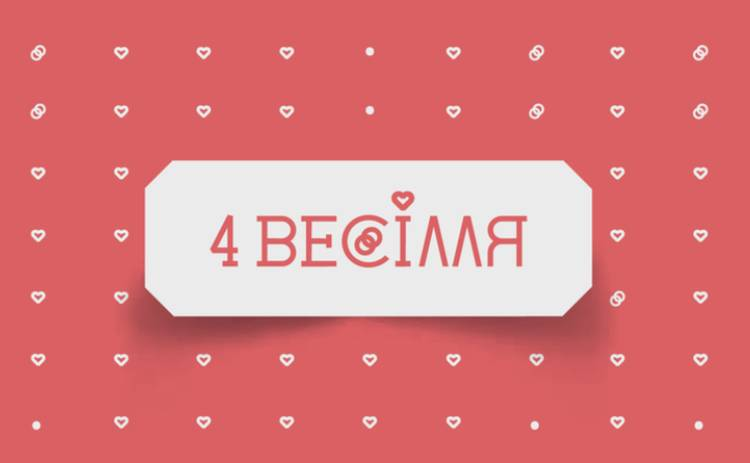 4 весілля: смотреть 8 выпуск онлайн (эфир от 28.11.2018)