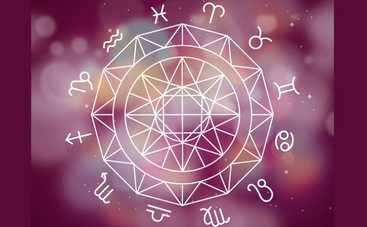 Гороскоп на 28 ноября 2018 для всех знаков Зодиака