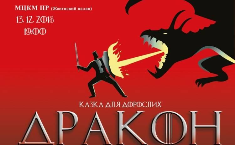 На киевскую сцену возвращается «Дракон» — социальная сказка для взрослых