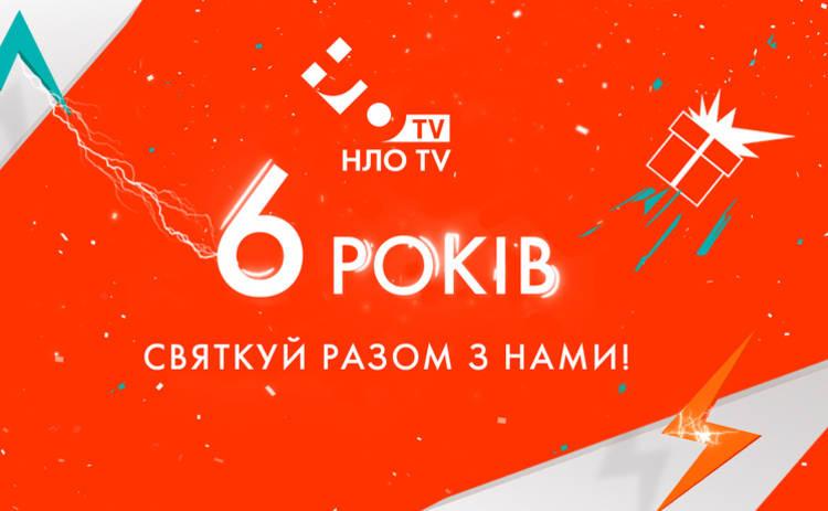 НЛО TV исполняется шесть лет