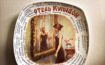 Канал «Украина» приступил к съемкам фильма «Отель «Купидон»