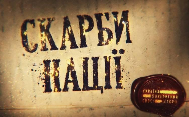 Сокровища нации. Украина. Возвращение своей истории: смотреть эфир онлайн от 19.01.2019