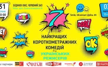 В Киеве состоится показ комедий «SMILE, UKRAINIAN»