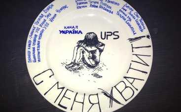 Канал «Украина» приступил к съемкам фильма «С меня хватит»