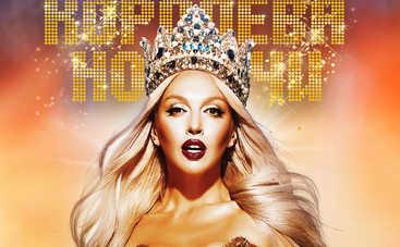 Премьера года: Оля Полякова представила новый ЕР «Королева ночи»