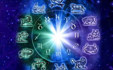 Гороскоп на 9 февраля 2019 для всех знаков Зодиака