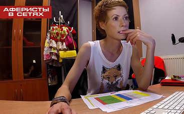 Аферисты в сетях-4: смотреть выпуск онлайн (эфир от 19.02.2019)