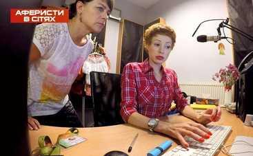 Аферисты в сетях-4: смотреть выпуск онлайн (эфир от 21.02.2019)