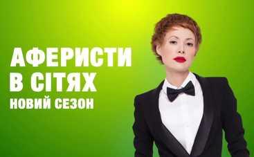 Аферисты в сетях-4: смотреть выпуск онлайн (эфир от 22.02.2019)