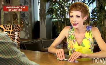 Аферисты в сетях-4: смотреть выпуск онлайн (эфир от 26.02.2019)