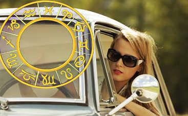 Автомобильный гороскоп на неделю с 4 по 10 марта 2019 года