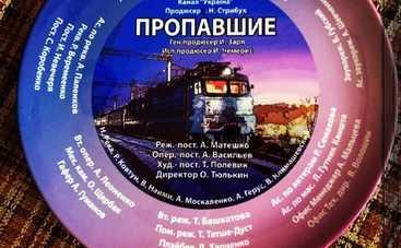 Канал «Украина» приступил к съемкам фильма «Пропавшие»