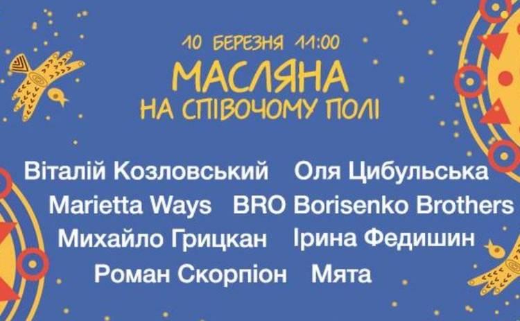 Масленица 2019: В Киеве – фестиваль цветных блинов и сжигание чучела