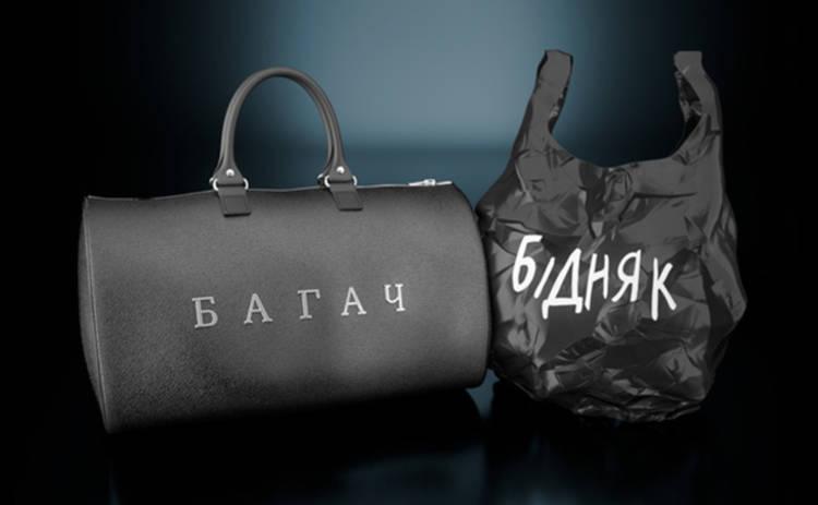 Богач-Бедняк-2: смотреть выпуск онлайн (эфир от 18.03.2019)