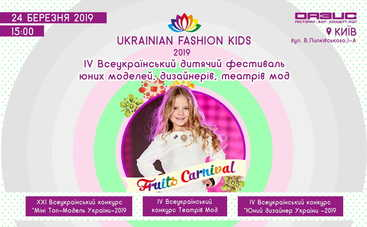 «UKRAINIAN FASHION KIDS-2019»: главный фестиваль детской моды