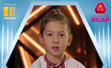 8-летний участник шоу «Дивовижні люди» поразил своими сверхспособностями