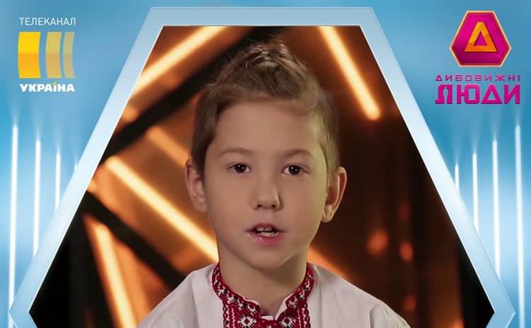 Дивовижні люди: 8-летний участник шоу поразил своими сверхспособностями