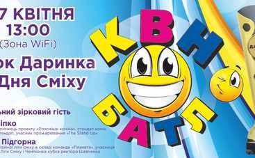 Куда пойти в Киеве на выходных: КВН Батл в Маркет молле «Дарынок»
