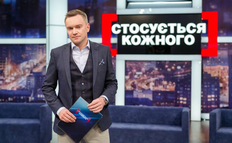 Стосується кожного: Одноклассницы  (эфир от 09.04.2019)