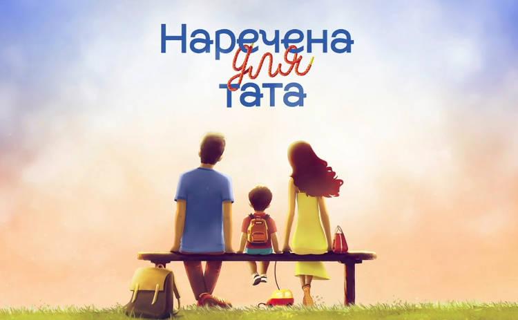 Участники романтического реалити «Наречена для тата» ждут ребенка