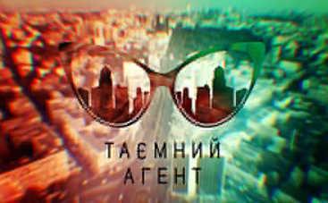 Тайный агент-3: смотреть 9 выпуск онлайн (эфир от 15.04.2019)