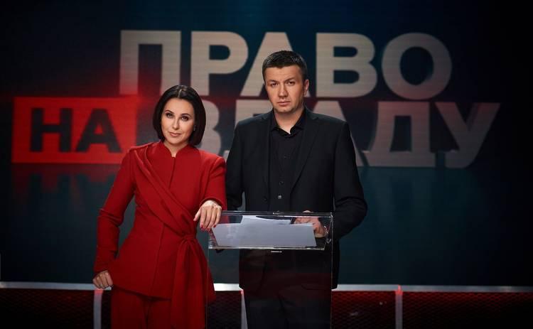 Право на владу: смотреть выпуск онлайн (эфир от 18.04.2019)