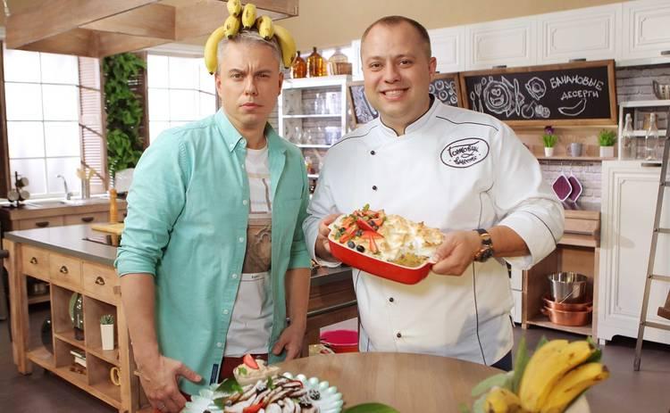 Готовим вместе: Банановые десерты (эфир от 28.04.2019)