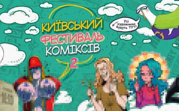 В Киеве стартует фестиваль комиксов!