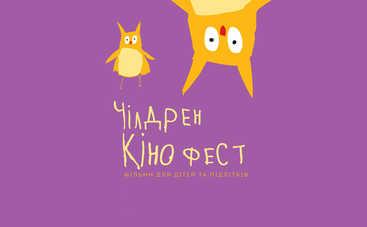Найбільший кінофестиваль для дітей та підлітків «Чілдрен Кінофест» оголосив програму
