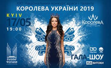 Конкурс красоты «Королева Украины-2019» пройдет под открытым небом!