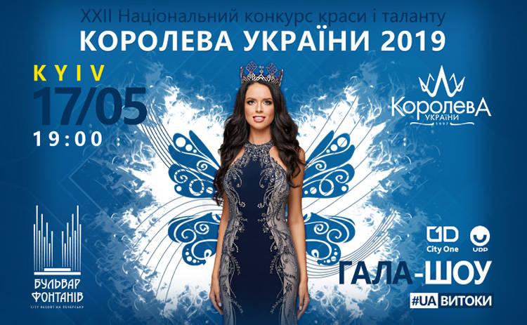 Королева Украины-2019: конкурс красоты пройдет под открытым небом!