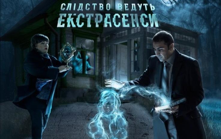 Следствие ведут экстрасенсы / выпуск 1 [28/01/2013, тв-шоу.